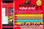 TAREBARMARKAZI IRAN ترهبار مرکزی ایران ...